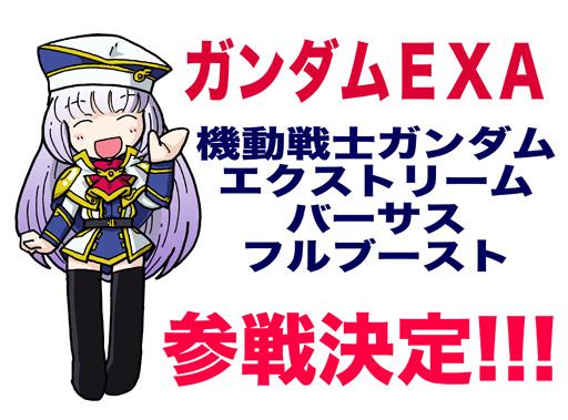 EXVS参戦決定.jpg
